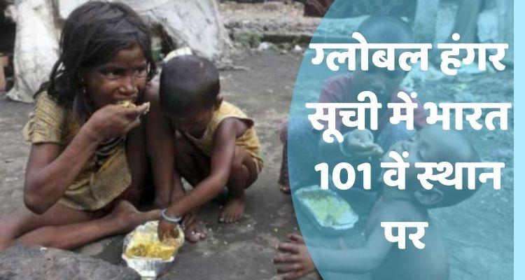 ग्लोबल हंगर इंडेक्स 2021 में भारत 101 वें स्थान खिसका
