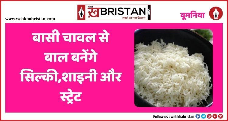 होममेड केराटिन हेयर मास्क के लिए बेस्ट आप्शन है बासी चावल