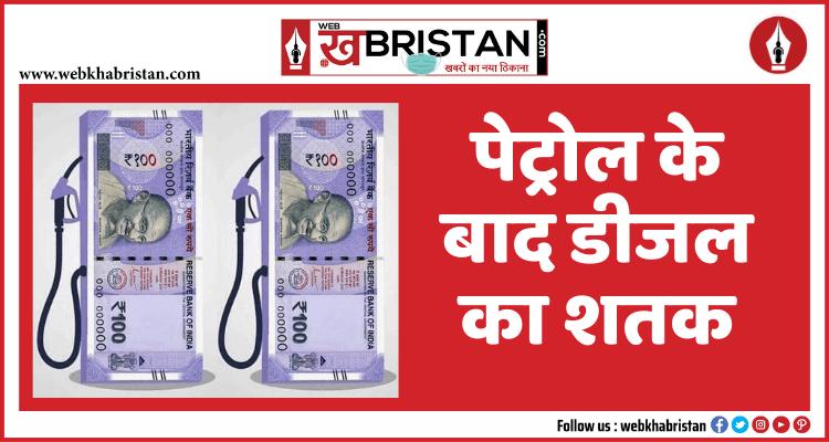 पेट्रोल के बाद देश में डीजल भी पहली बार श्रीगंगानगर में पहुंचा 100 रुपये के पार