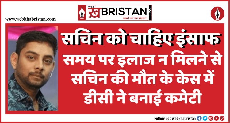गोली से जख्मी सचिन जैन को चार अस्पतालों में इलाज न मिलने के मामले की जांच के लिए डीसी ने बनाई कमेटी
