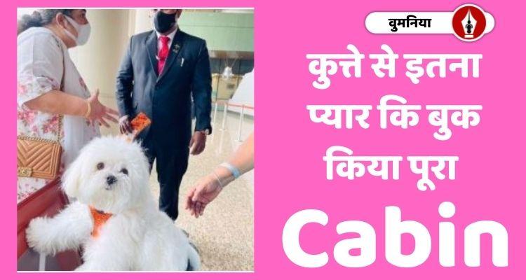 Pet Dog के साथ हवाई यात्रा करने के लिए बुक किया पूरा केबिन