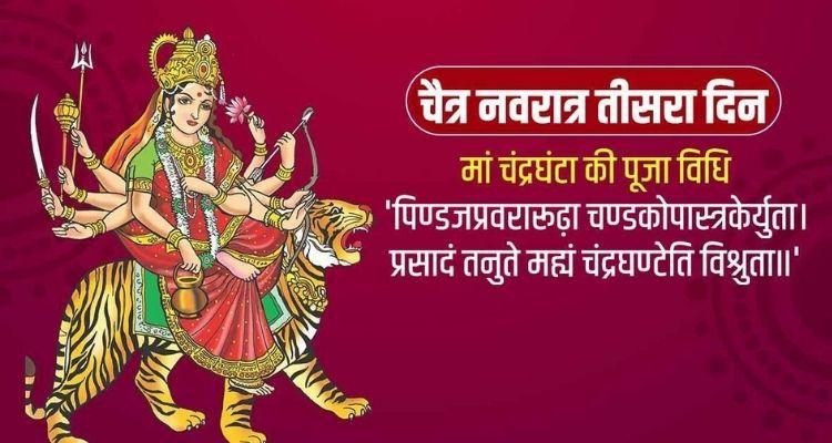 देवी चंद्रघंटा को प्रसन्न करने के लिए श्रद्धालुओं को भूरे रंग के कपड़े पहनने चाहिए