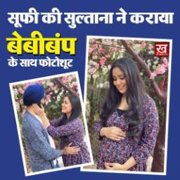 'सूफी की सुल्ताना' ने साझा की अपने बेबी बंप की तस्वीरें…