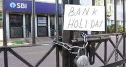 आज और कल बंद रहेंगे बैंक, जानिए इस महीने की और भी छुट्टियां
