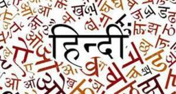 72 साल पहले हिन्दी को मिला राजभाषा का दर्जा, जानिए आज का इतिहास