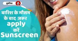 स्किन के लिए सुरक्षा कवच का काम करती है सनस्क्रीन