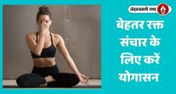 योगा करने से बेहतर होता है ब्लड सर्कुलेशन