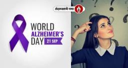वर्ल्ड अल्जाइमर डे 2021 : जानिए क्या है इसके लक्षण