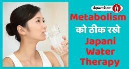 हेल्दी माइंड विद जापानी वाटर थेरेपी