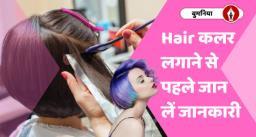 हेयर कलर में मौजूद हार्मफुल इंग्रीडिएंट्स बिगाड़ सकते हैं आपके बालों का हाल