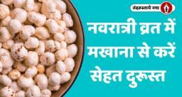 नवरात्री के दौरान मखाने से रखें सेहत को हेल्दी