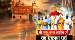 श्री गुरु ग्रंथ साहिब के पहले प्रकाश पर्व पर विशेष : पढ़िए इस पवित्र ग्रंथ के बारे में वो सब कुछ जो आप जानना चाहते हैं