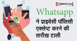 वॉट्सऐप ने प्राइवेसी पॉलिसी एक्सेप्ट करने की डेट टाली